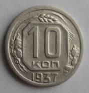 10 копеек 1937 года. Состояние! В наличии!