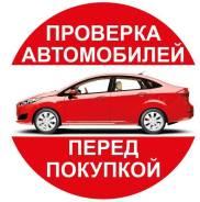 Услуги толщиномера помощь при покупке авто проверка 1000 рублей