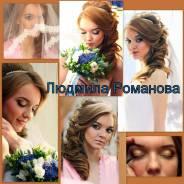 Красивые свадебные причёски и макияж.