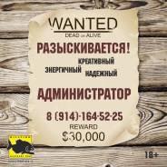 """Администратор бара. ООО """"ТЕКА"""". Улица Первостроителей 15"""