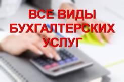 Бухгалтерские услуги для ИП и ООО (отчетность, сопровождение и др. )