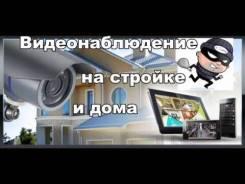 Установка, ремонт, модернизация систем видеонаблюдения