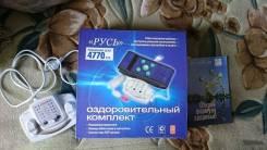 Оздоровительный комплект Русь 2007 TL-002