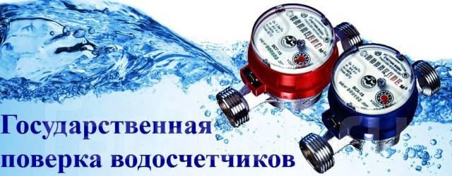 госповерка счетчиков воды новокузнцк