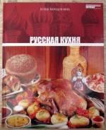 """""""Русская кухня"""""""