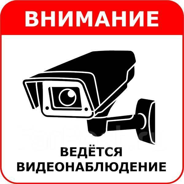 Установка и обслуживание Систем Видеонаблюдения. Перенос. Ремонт.