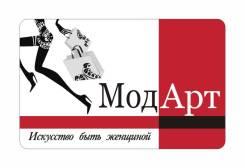 Продавец-консультант. ИП Донских А.В. Прт 100 лет Владивостоку