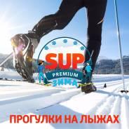Прогулки на беговых лыжах, обучение, более 6 маршрутов, фотографии. Вл.