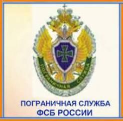 Военнослужащий по контракту. Управление ФСБ России по Хабаровскому краю. Дальневосточный федеральный округ