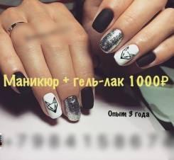 Маникюр + гель-лак