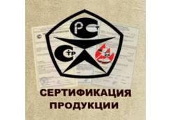 Сертификация продукции. Декларация соответствие.