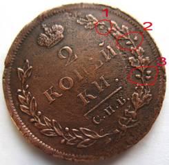 Редкий Разновид! 1, 2, 3 Жёлудя! 2 копейки 1811 год (СПБ ПС)АлександрI