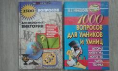 """Учебник """"1000 вопросов д/викторин """""""