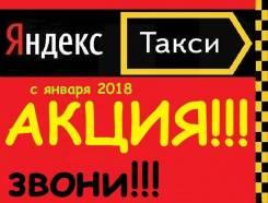 Водитель такси. Ооо Примавтолайн. Владивосток Котельникова, 13 - оф 103
