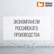 Экономпанели российского производства. Доставка в Хабаровск ©. Под заказ