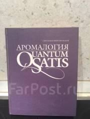 Продам книгу по аромалогии