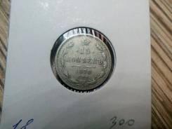 15 копеек 1870 СПБ НI
