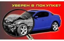 Проверка авто на ДТП, распил, документов, номеров. Гарантия