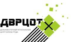 Аутсорсинг охраны труда в Уссурийске!