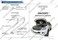 Амортизатор капота. Toyota Hilux Toyota Hilux Pick Up, KUN25L, KUN26L Двигатели: 2KDFTV, 1KDFTV. Под заказ