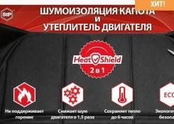 Утеплители двигателя. Nissan Skyline, BNR34, ENR34, ER34, HR34 Toyota: Wish, Verossa, Corolla Axio, Corolla Fielder, Mark II, Cresta, Chaser Двигатели...