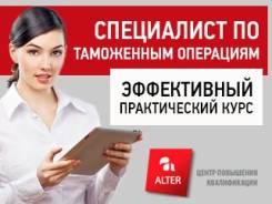 """Практический курс """"Таможенный декларант"""" 26.02.18"""