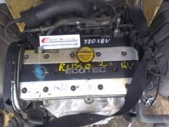 Двигатель X20XEV к Opel, 2.0б, 136лс