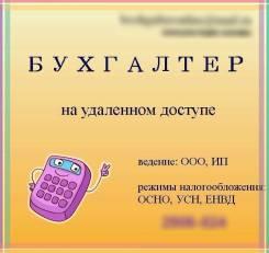 Бухгалтер (работа на удаленном доступе, приходящий) от 2000 руб.