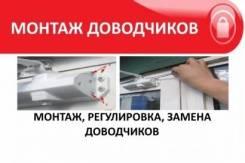 Монтаж и регулировка доводчиков в Комсомольске на Амуре.