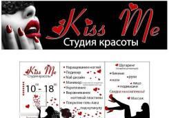 """Студия красоты """"Kiss Me""""наращивание ногтей, покрытие и т. д"""
