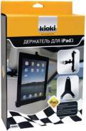 Крепления для iPad.