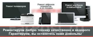 Ремонт ноутбуков, телевизоров, телефонов на Сходне.
