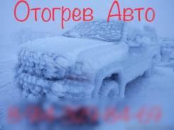 Отогрев Легковых-Грузовых-Авто и Спецтехники