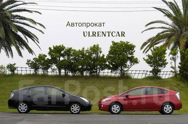 """Автопрокат ! Аренда авто ! Прокат авто! """" VLrentcar """" Ад. Юмашева 11в"""