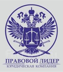 Компания квалифицированной юридической помощи!