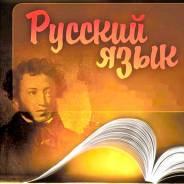 Услуги репетитора по русскому языку. Набор учеников.