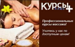 Курс - 8000 руб. «Массажист»