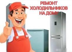 Ремонт холодильников на дому. Гарантия! Большой опыт!