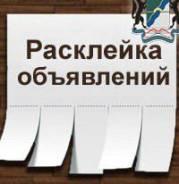 """Расклейщик. ООО """"Вектор Успеха"""""""