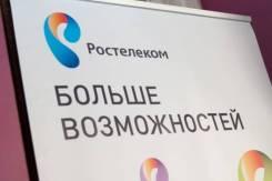 """Консультант. ПАО """"Ростелеком"""""""
