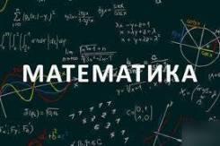 Репетитор по математике(алгебра, геометрия) подготовка к огэ 5-9кл
