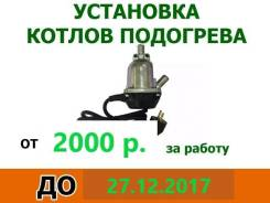 Установка электрических котлов подогрева двигателя. 2000 руб.