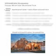 Проект Купольного дома от Kolodome. 2 этажа, дерево