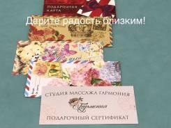 Подарочные сертификаты на массаж. Порадуйте Ваших близких!