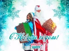 Организация Новогодних праздников! Дед мороз и снегурочка на дом!
