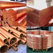 Медь (М1, М2) круг, лист, труба, лента, проволока, фольга (все размеры)