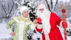 Дед Мороз и Снегурочка приедут к вам в гости, в кафе, садик или школу.