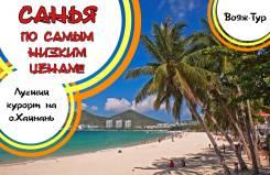 Санья. Пляжный отдых. Санья - Самые Выгодные Предложения ! Реальные цены и даты Выбирайте