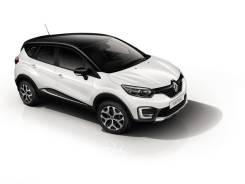 Подлокотники. Renault Kaptur