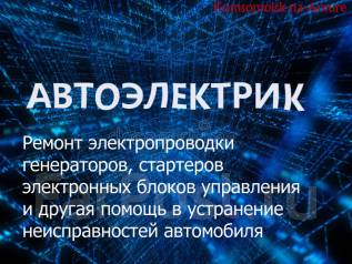 Автоэлектрик. авто-диагностика в Комсомольске-